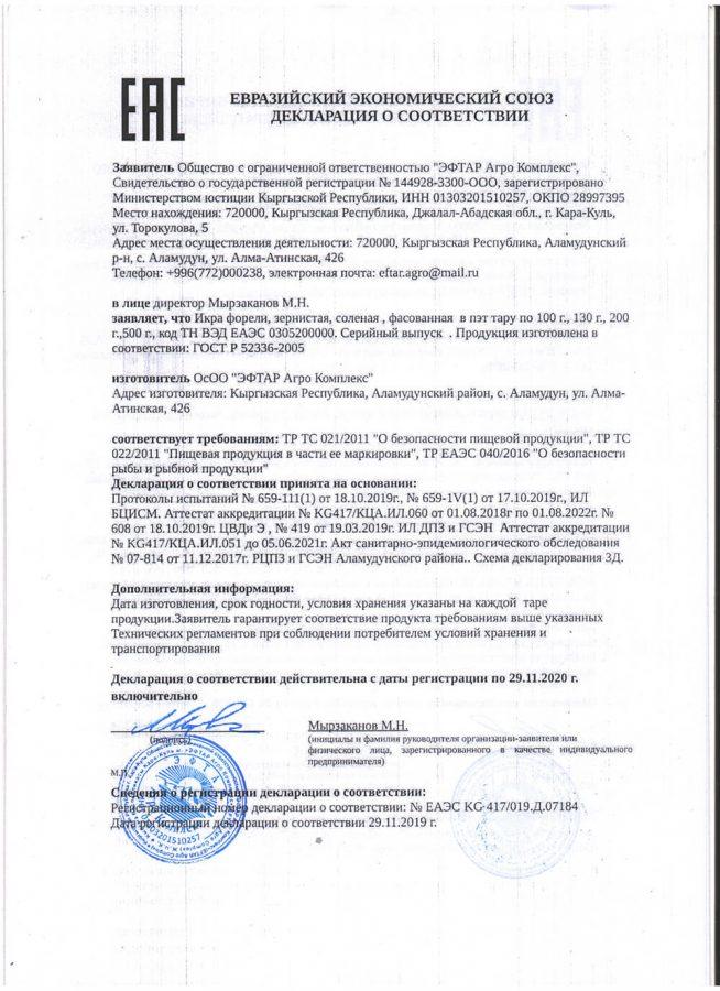 Декларация на икру форели