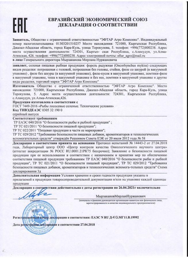 Декларация на соленную форель