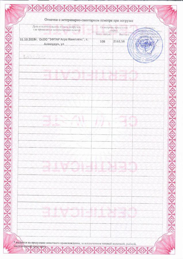 Сертификат на замороженную форель 2